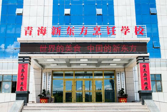 青海新东方烹饪学校-学炒菜
