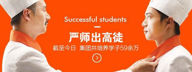 青海新东方烹饪学校-严师出高徒